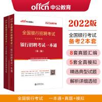 中公教育2021全国银行招聘考试:一本通+历年真题全真模拟 2本套