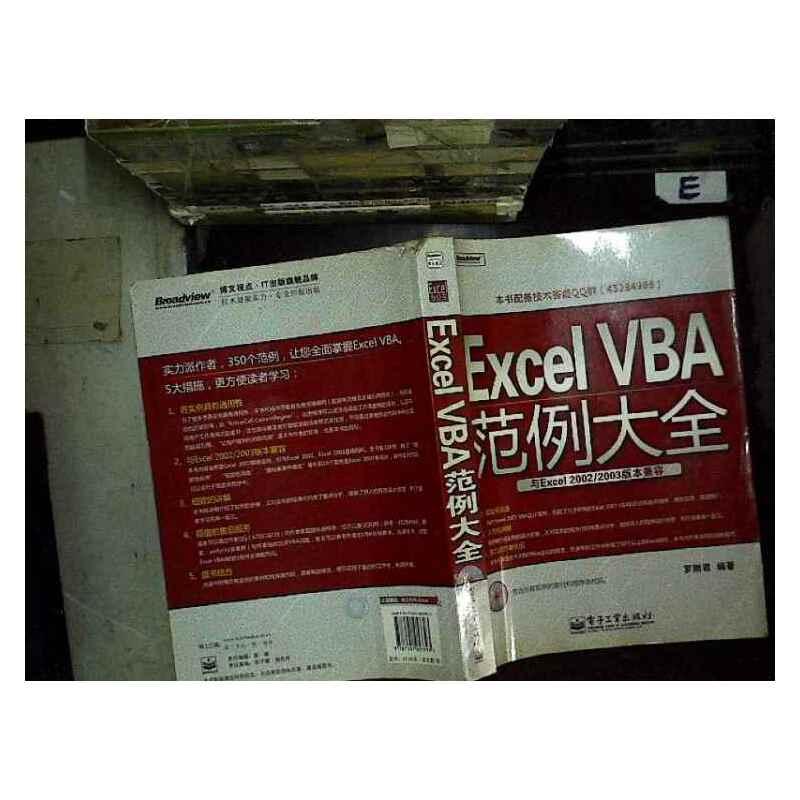 [旧书二手9成新la]Excel VBA范例大全 /罗刚君 电子工业出版社
