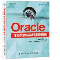 CBS-Oracle性能优化与诊断案例精选 人民邮电出版社 9787115438270