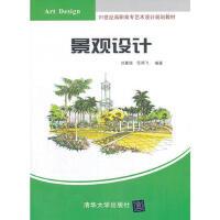 景观设计(21世纪高职高专艺术设计规划教材) 刘雅培,任鸿飞 清华大学出版社