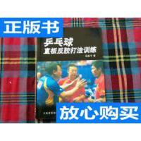 [二手旧书9成新]乒乓球直板反胶打法训练 /吴敬平 著 人民体育出