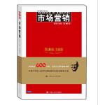 市场营销:原理与实践(第16版) 菲利普科特勒(Philip Kotler),(美)阿姆斯特朗,楼 中国人民大学出版社