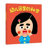 幼儿园里的秘密・日本精选儿童成长绘本系列