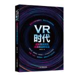VR时代:虚拟现实改变未来商业和生活
