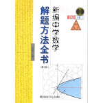 新编中学数学解题方法全书 高中版下卷(二)第2版