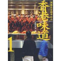 【旧书二手书8新正版】香港味道1:酒楼茶室精华**欧阳应霁+云间美食两册合售9787108027894