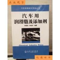 【二手旧书9成新】汽车用润滑脂及添加剂 /钟泰岗,钟淑芳编著 化