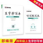 2019秋 墨点字帖 生字抄写本 四年级/4年级上册 配部编版教材 含字词句段
