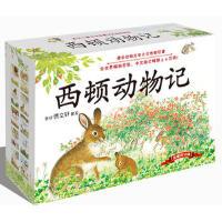 西顿动物记(10册礼品装)
