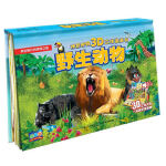 野生动物 神奇世界3D立体发声书 动物世界儿童图书 儿童图书3-6岁恐龙书籍3d立体书 学前儿童书籍5-8岁课外读物