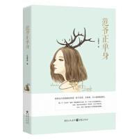 【新书店正版】范爷正单身 大菠萝皮 重庆出版社 9787229070267