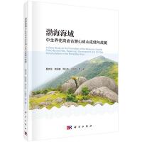 渤海海域中生界花岗岩古潜山成山成储与成藏