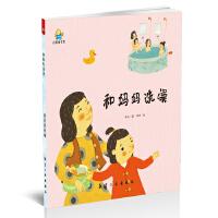 和妈妈洗澡、和爸爸洗澡--启知童书馆亲子共读绘本