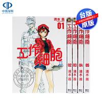 现货漫画 工作细胞 1-5册 清水茜 台版中文繁体漫画书 东立出版