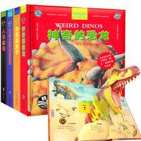 立体书 神奇的世界科普立体机关书 4册儿童3D立体翻翻书 6-9岁幼儿小学生立体益智趣味科普读物 童书内含超过40处弹出.翻页.视窗和抽拉机关