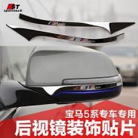 宝马新5系后视镜亮片 14-17款新5系改装汽车用品配件 后视镜装饰