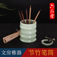 六品堂毛笔筒笔筒陶瓷桶竹节创意简约复古办公文房四宝书法用品