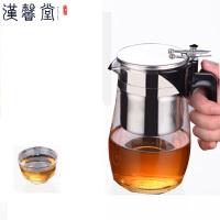 汉馨堂 飘逸杯 泡茶壶玻璃冲茶器可拆洗全过滤不锈钢玲珑杯办公家用耐热玻璃茶杯壶具按压式
