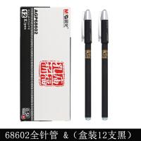 晨光考试必备孔庙祈福0.5mm全针管中性笔签字笔水笔AGP68602