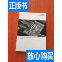 [二手旧书9成新]奥迪A6L 轿车MMI 增强版导航系统 使用说明书 /奥