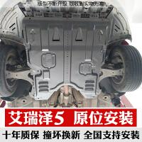 艾瑞泽5发动机下护板专用19款奇瑞艾瑞泽5发动机底盘护板原装