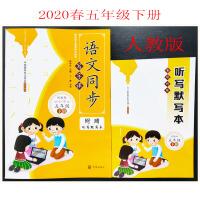 包邮2020春 语文同步写字课5五年级下册统编版张华庆书附赠听写默写本