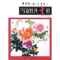 写意牡丹十招 张继馨,王宣明著 上海人民美术出版社 9787532255108