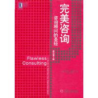 """完美咨询:咨询顾问的圣经(原书第3版)(出版30年的""""咨询圣经"""",此版新增对于如何发掘优势、提出积极案例、了解客户天赋"""