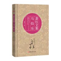 读经典-萧红文集 马伯乐