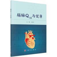 现货 辅酶Q10与健康永兵科学出版社9787030523686四季丰美图书专营店