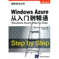【RT3】Windows Azure从入门到精通(微软技术丛书) (意)布鲁内蒂,龙吟晖 清华大学出版社 978730