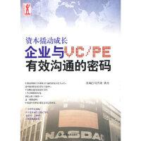 资本撬动成长企业与VC/PE有效沟通的密码马方业,袁元9787305058189南京大学出版社