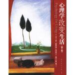 【新书店正版】心理学改变生活(第8版) (美)达菲(Duffy,K.G.) ,张莹 世界图书出版公司 97875062