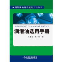 润滑油选用手册【直发】