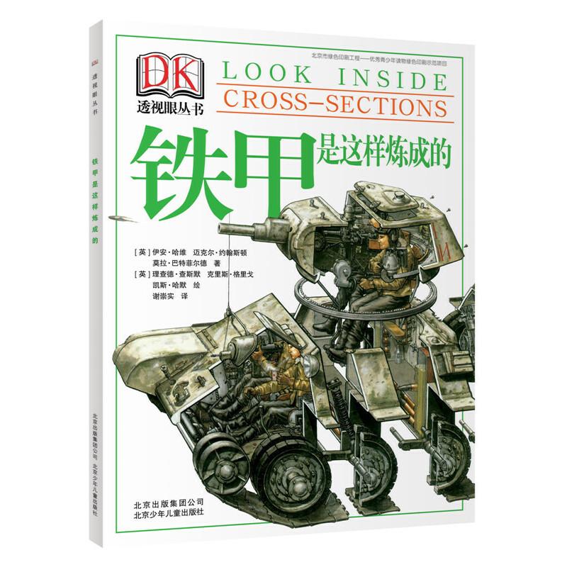 铁甲是这样炼成的 英国DK出版社的王牌产品——DK透视眼丛书,带给您独一无二的剖视美图和无法抗拒的视觉诱惑!<a target=