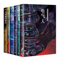 江户川乱步少年侦探系列2(套装共6册)