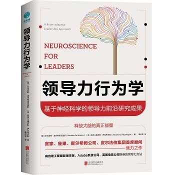 领导力行为学:基于神经科学的领导力前沿研究成果(pdf+txt+epub+azw3+mobi电子书在线阅读下载)