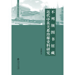 不列颠图书馆藏近代中英关系珍稀史料研究