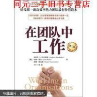 【旧书二手书】【正版现货】在团队中工作 /(英)安德鲁・卡卡巴德斯( 天津人民出版社