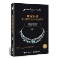 人民邮电:珠宝设计手绘表现技法专业教程