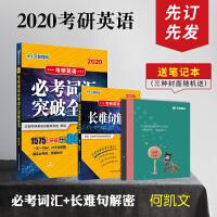 【官方�F�】何�P文考研英�Z�L�y句�~�R突破2020考研英�Z何�P文2020考研英�Z必考�~�R突破全��/�L�y句 考研英�Z