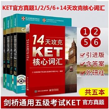 KET青少版官方真题 剑桥通用五级考试KET官方真题 青少版1-2 5-6册+ 14天攻克KET核心词汇 套装5本 14天攻克KET核心词汇,*印次的不带光盘,请扫面封面背面的二维码获取音频。