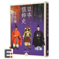 日本语服�史 男性� 日本服饰史 男性篇 井筒 雅�L 120篇作品欣赏 日本复古服装设计图书籍