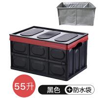 汽车后备箱收纳箱储物箱车内杂物收纳盒车载置物用品多功能整理箱 黑色55L