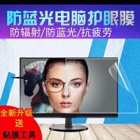 AOC台式机电脑屏幕保护膜21.5寸液晶显示器抗蓝光贴膜23.6