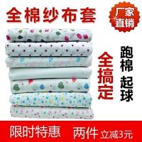 纯棉被子内胆套被套棉花被芯棉胎套棉絮套垫被褥子纯棉纱布套内衬