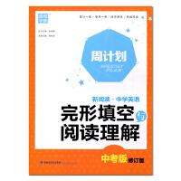 2020春通城学典周计划初中英语完形填空与阅读理解中考版