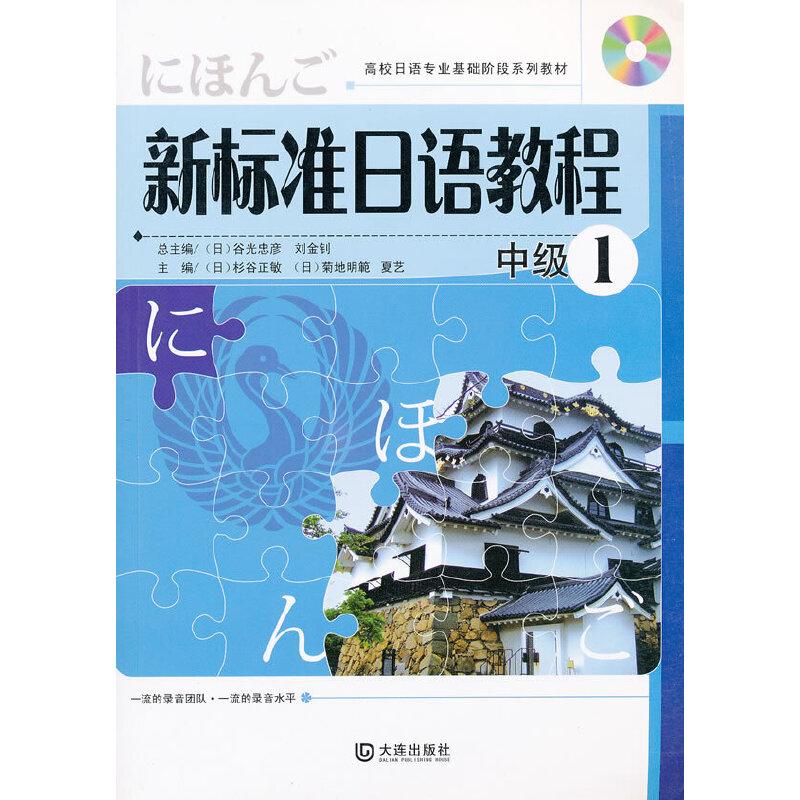 新标准日语教程*中级1 随书赠送听力MP3光盘