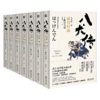 八犬传(套装全七册)