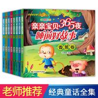 亲亲宝贝365夜睡前好故事(全8册)彩图注音版 婴幼儿童读物3-5-6-8岁宝宝启蒙早教书籍 格林童话有带拼音的寓言故事
